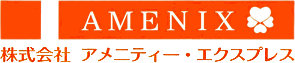 株式会社アメニティー・エクスプレス